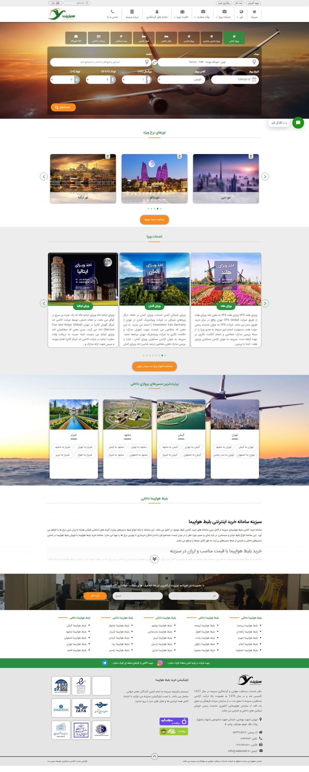 آژانس مسافرتی سبزینه