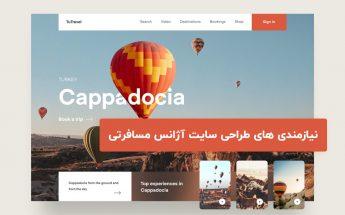 طراحی سایت آژانس