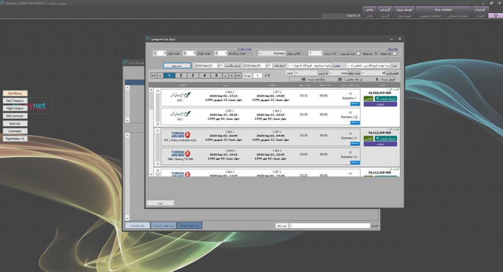 مزایای نرم افزار اتوماسیون آژانسهای هواپیمایی