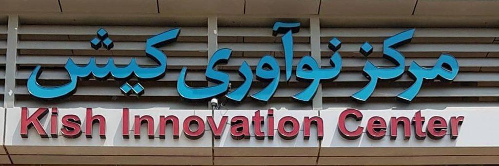 افتتاح مرکز نوآوری کیش